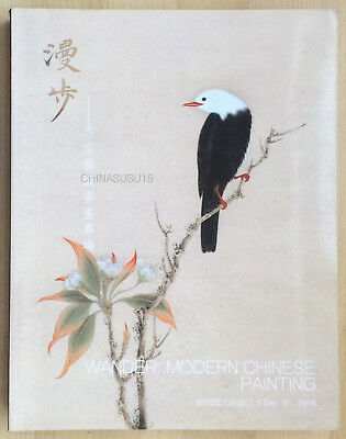 Wander: Modern Chinese Painting Auction Catalog 2016 POLY Art Book