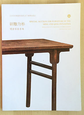 Auction Catalog Chinese Furniture Ming & Qing Dynasty 2017 Beijing Asia Antique