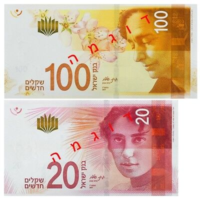 Israel Year 2017 New Shekel Sheqel - 20 & 100 Bills - Pick 65 & 67 -- Two Bills