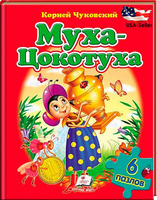 NEW!! Russian books kids with puzzles Чуковский Gift for children Муха-Цокотуха