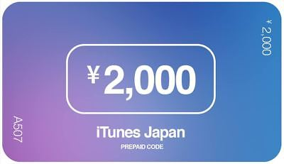 Japan iTunes Card 2000 Yen: Quick and Free Shipping (Japanese)