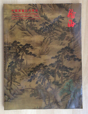 Ancient Chinese Painting Calligraphy Auction Catalog 2016 HanHai Art Book