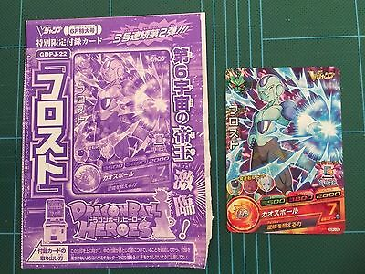 Dragon Ball Heroes GDPJ-22 Frost V-Jump Promo Prism NOT FOR SALE