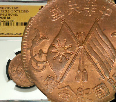 ✪ 1912 China Republic 10 Cash NGC MS 63 RB RED BRN ACAB MINT RED SUPERB LUSTER