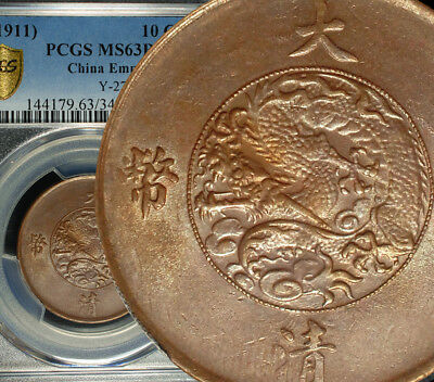 1911 Year-3 China Empire 10 Cash PCGS MS 63 BN SUPERB LUSTER & SHARP DETAILS