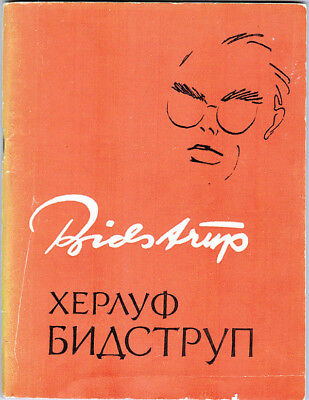 1961 HERLUF BIDSTRUP Russian Catalogue of Prints' exhibition in the Hermitage
