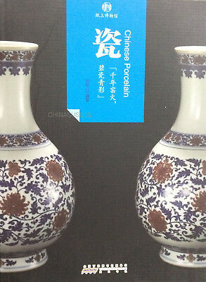 Chinese Porcelain Collection Book (Chinese, English)