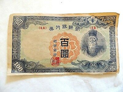 1947 Korea One Hundred (100) Won Bank Note