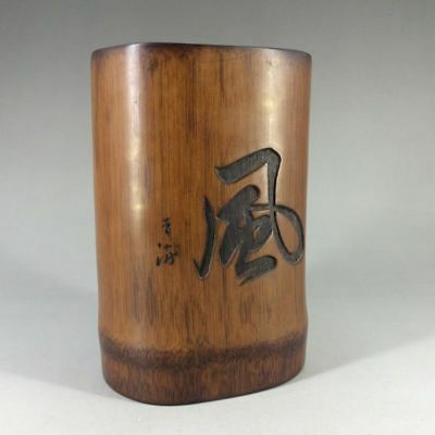 Chinese antique rare bamboo pen container pure hand wind & bamboo carving