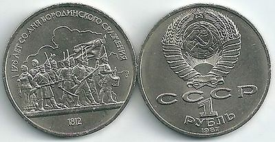 175th BORODINO BATTLE Soldiers Y203 COIN UNC RUSSIA 1 ROUBLE 1987 COMM