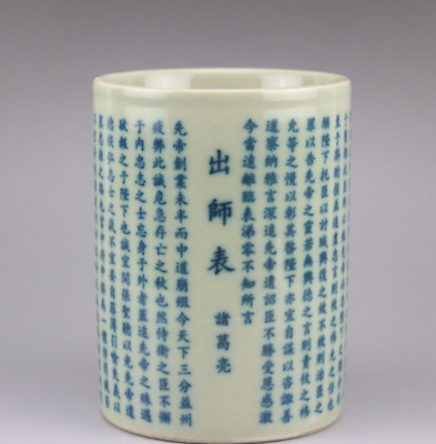 Chinese olChinese old  hand-carved porcelain Blue & white Word pattern brush pot
