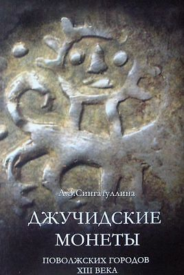 book : Juchid coins of the Volga cities of the XIII century .