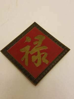 """Vintage Chinese Brass Asian Good Luck Square Hot Pot Mate 3.25x3.25"""""""