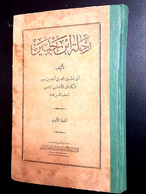 Arabic Historical Antiqe Book. The Travels Of Ibn Jubayr. رحلة ابن جبير