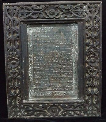 OTTOMAN ISLAMIC BRASS WOODEN FRAME with Quran Verses