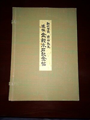 Vintage Japanese Chinese Hardcover Bonsai Tree Exhibition Book Over 650 Examples