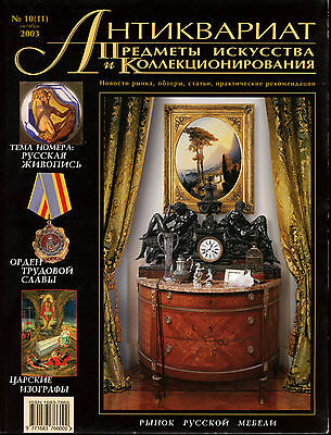 Russian USSR Antique & Collectible 10/2003 Medal Coin Art, Order, Magazine Book