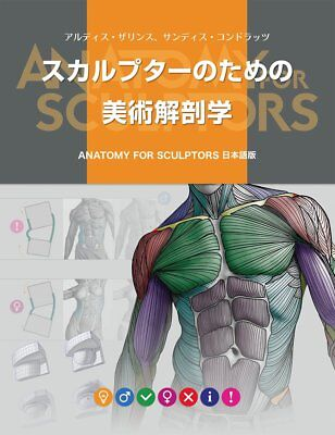 New Art anatomy Anatomy For Sculptors Japan version from Japan 224 Book
