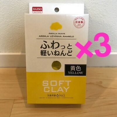 Daiso Japan Soft Clay yellow × 3 pack