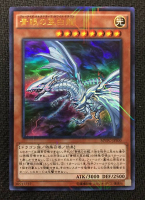 Yugioh Dark Side Dimensions Blue Eyes Alternative Dragon Promo Card MVPC-JPS00
