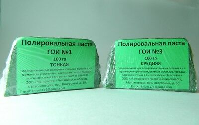 Polishing paste (GOI) set of 2 blocks(ГОИ №1,№3 по 100г.*2=200 г.)Made in Russia