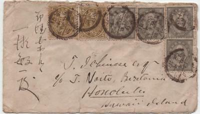 JAPAN: 1897 Examples on Cover to Honolulu - With Multiple Cancels (13728)