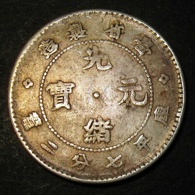 Taiwan Province 1890 Dragon Silver 10 Cents of a Dollar Emperor Guangxu 臺省製造