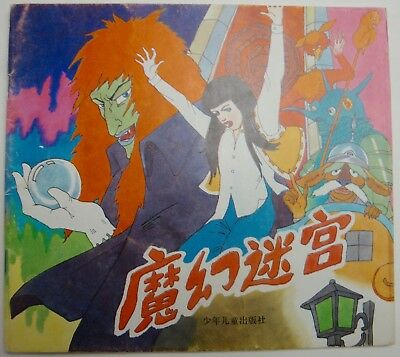 Rare Vintage China Chinese comic Labyrinth David Bowie 80s Movie Film