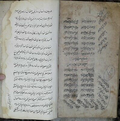 Antique Islamic Handwritten Book Poetry Manuscript  VERY RARE!  250 Years Old