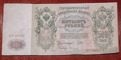 1912 Russia 500 Ruble Bank Note Serial No.10777 F-VF