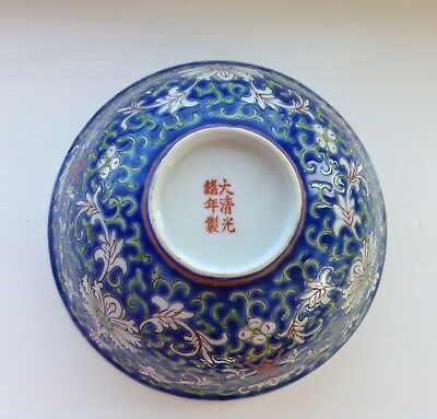 Small Chinese Blue Enamel Decorated Porcelain Bowl, 6 Character Marks Underside