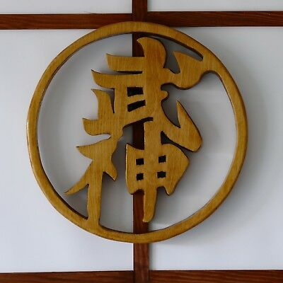 bujinkan kanji symbols handmade wood gift art decoration