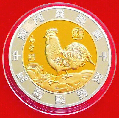 Nice China Zodiac 24K Gold & Silver Coin - Year of the  Cock