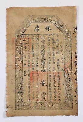 High Quality Replica | 1867 Military Paper Money | Qing Dynasty (3)