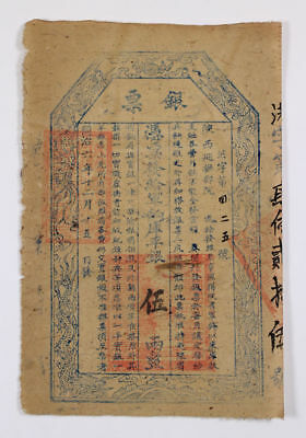 High Quality Replica | 1867 Military Paper Money | Qing Dynasty (4)
