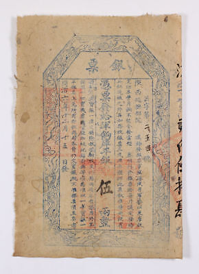 High Quality Replica | 1867 Military Paper Money | Qing Dynasty (5)