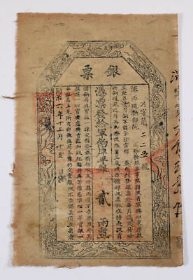 High Quality Replica | 1867 Military Paper Money | Qing Dynasty (7)