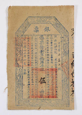 High Quality Replica | 1867 Military Paper Money | Qing Dynasty (8)