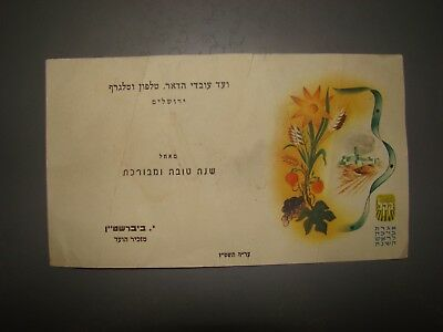 jewish judaica vintage israel kkl jnf shana tova new year card postal office