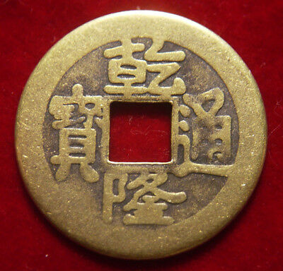 Chinese One Cash Coin - L@@K
