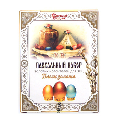 Easter Egg Dye Shine of Gold, Colour Egg Decorating Coloring Russian