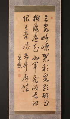 Japanese Hanging Scroll : Calligraphy . by 原采蘋  w/box  [no.w4531]