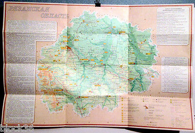 1985 Russian Travel Brochure with maps of Ryazan Region and Ryazan-City