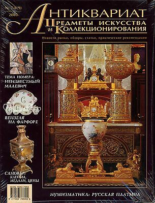 Russian Antique & Collectible 7/2003 China Samovar Art Porcelain Magazine Book