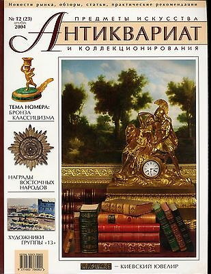 Russian Antique & Collectible 12/2004 Medal Coin Order Art Furniture Magazine