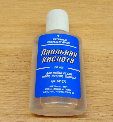 Soldering acid 25 ml .Made in Russia