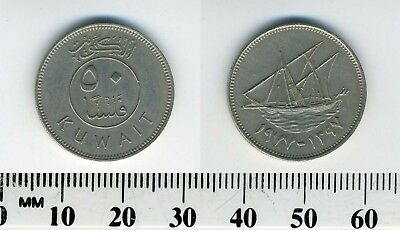 Kuwait 1977 (1397) - 50 Fils Copper-Nickel Coin - Dhow with sails