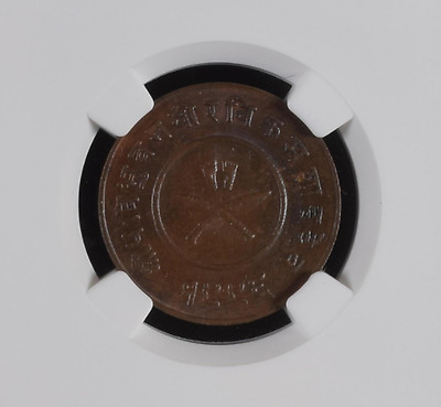 Vs1996/1939 Nepal 2 Paisa Ngc Ms 62 Brown Pop.1 Km709.1