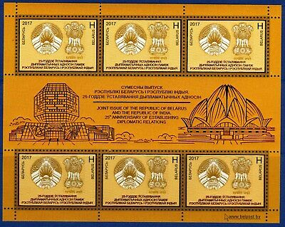 2017. Belarus. Diplomatic relations with  Republic of India. Sheet. MNH