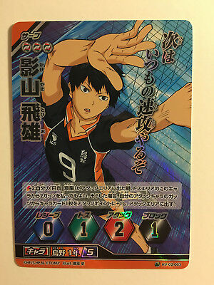 Haikyuu!! Vobaka!! Card Game HV-02-003 Super Rare